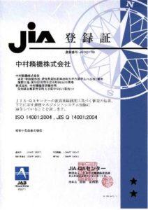 ISO14000登録証